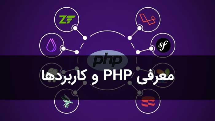 آموزش php
